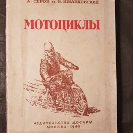 Russian book of Motorcycles 1949