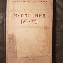 Russian Book of M72 Motorcycle 1957